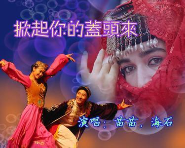 新疆舞蹈教学视频 掀起你的盖头来